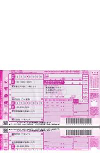帳票印刷サンプル