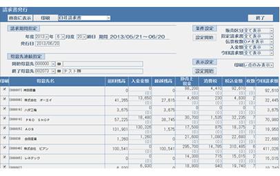 販売管理システム画面サンプル
